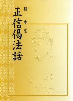 正信偈法話-電子書籍