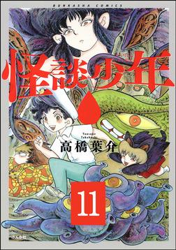 怪談少年(分冊版) 【第11話】-電子書籍