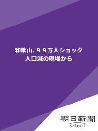 和歌山、99万人ショック 人口減の現場から