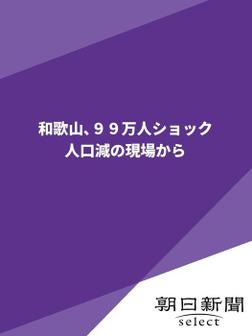 和歌山、99万人ショック 人口減の現場から-電子書籍