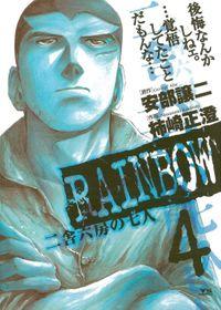 RAINBOW(4)【期間限定 無料お試し版】