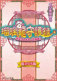 瑠璃龍守護録12 お迎えします、花嫁様!! 電子DX版