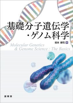 基礎分子遺伝学・ゲノム科学-電子書籍