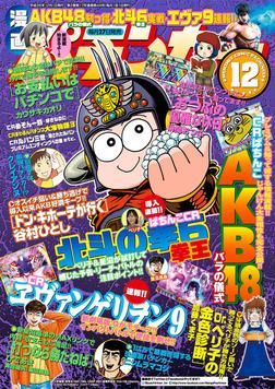 漫画パチンカー 2014年 12月号-電子書籍