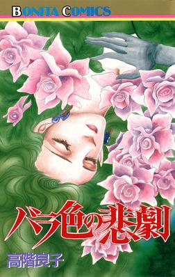 バラ色の悲劇-電子書籍