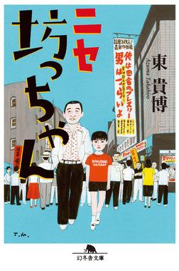ニセ坊っちゃん-電子書籍
