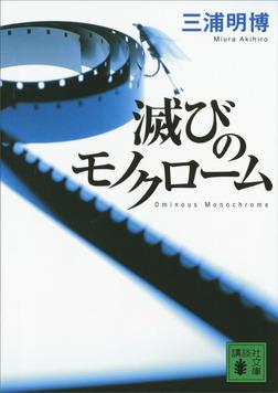 滅びのモノクローム-電子書籍