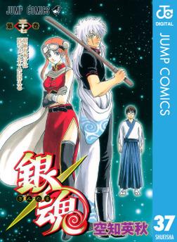 銀魂 モノクロ版 37-電子書籍