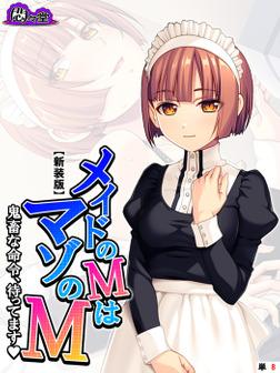【新装版】メイドのMはマゾのM ~鬼畜な命令、待ってます~ (単話) 第8話-電子書籍