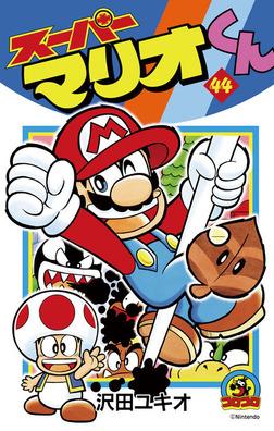 スーパーマリオくん(44)-電子書籍