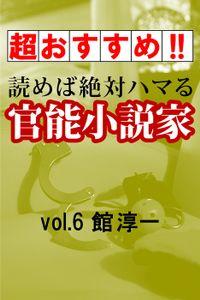 【超おすすめ!!】読めば絶対ハマる官能小説家vol.6館淳一