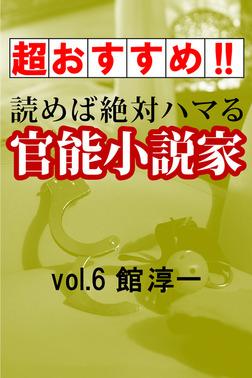 【超おすすめ!!】読めば絶対ハマる官能小説家vol.6館淳一-電子書籍