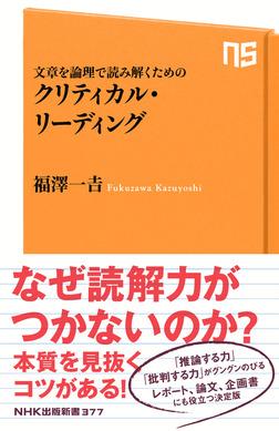 文章を論理で読み解くための クリティカル・リーディング-電子書籍