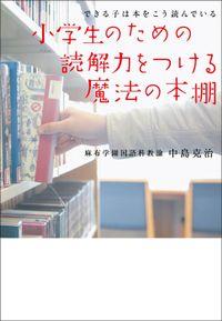 できる子は本をこう読んでいる 小学生のための読解力をつける魔法の本棚