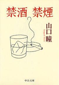 禁酒禁煙(中公文庫)