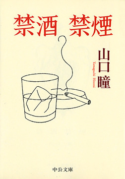 禁酒禁煙-電子書籍