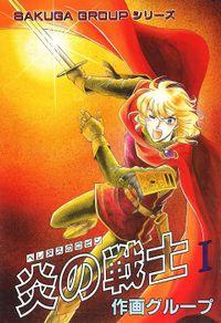 合作大全集(SG企画)(7)ベレヌスのロビン 炎の戦士I