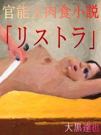 官能人肉食小説「リストラ」
