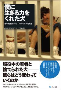 僕に生きる力をくれた犬 青年刑務所ドッグ・プログラムの3ヵ月