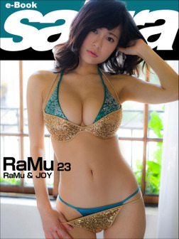 RaMu&JOY RaMu23 [sabra net e-Book]-電子書籍