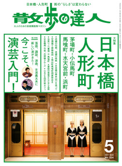 散歩の達人_2017年5月号-電子書籍