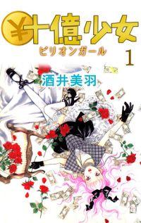 ¥十億少女 1