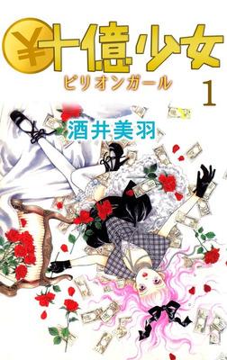 ¥十億少女 1-電子書籍