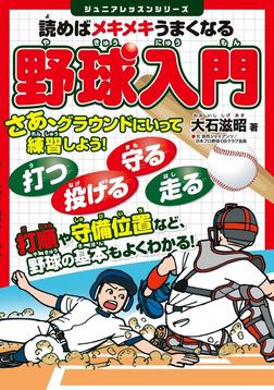読めばメキメキうまくなる 野球入門-電子書籍