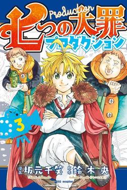 七つの大罪プロダクション(3)-電子書籍