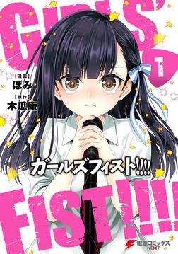ガールズフィスト!!!! (1)-電子書籍