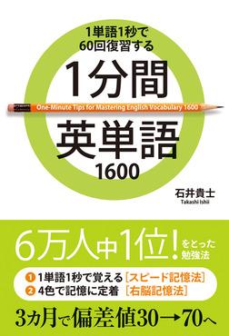1分間英単語1600-電子書籍