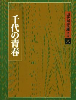 山代巴文庫[第2期・8] 千代の青春-電子書籍