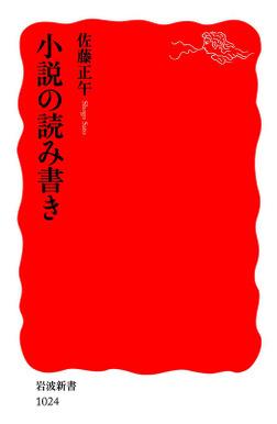 小説の読み書き-電子書籍