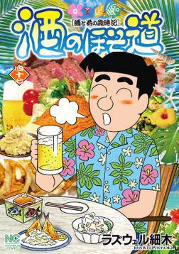 酒のほそ道 47-電子書籍