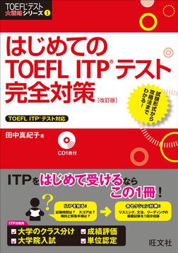 はじめてのTOEFL ITPテスト完全対策 改訂版(音声DL付)-電子書籍