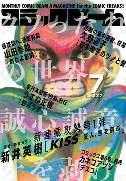 月刊コミックビーム 2017年7月号-電子書籍