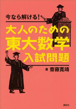 今なら解ける!大人のための東大数学入試問題-電子書籍