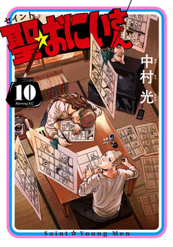 聖☆おにいさん(10)-電子書籍