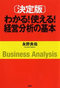 [決定版]わかる! 使える! 経営分析の基本-電子書籍