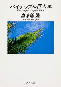 パイナップル巨人軍-電子書籍