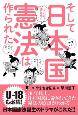 マンガで読み解く そして日本国憲法は作られた-電子書籍