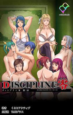 【フルカラー】DISCIPLINE零 第二章-電子書籍