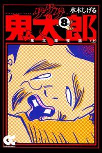 ゲゲゲの鬼太郎8 鬼太郎夜話(上)