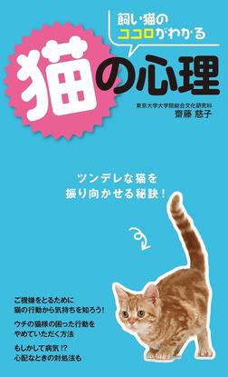 飼い猫のココロがわかる 猫の心理-電子書籍