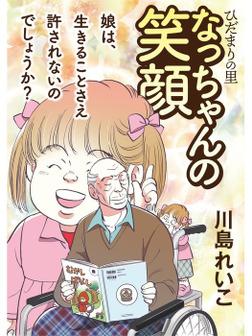 ひだまりの里【分冊版】3話-電子書籍