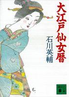 大江戸仙女暦
