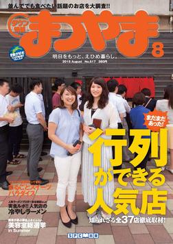 タウン情報まつやま2015年8月号-電子書籍