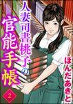 人妻司書桃子の官能手帳(ぶんか社コミックス)