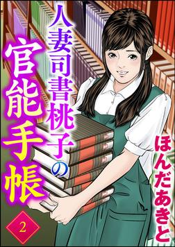 人妻司書桃子の官能手帳 (2)-電子書籍