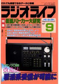 ラジオライフ 1987年 9月号